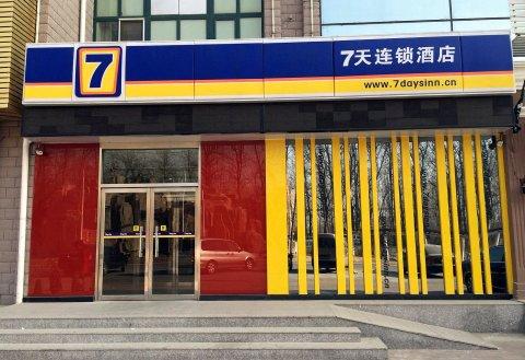 7天连锁酒店(北京良乡长阳环岛店)