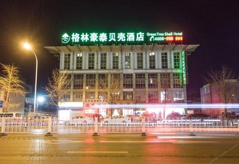 格林豪泰(昌平地铁站昌平火车北站店)(原格林豪泰贝壳酒店)