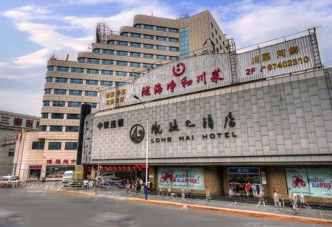 陇海大酒店(西安火车站机场大巴店)