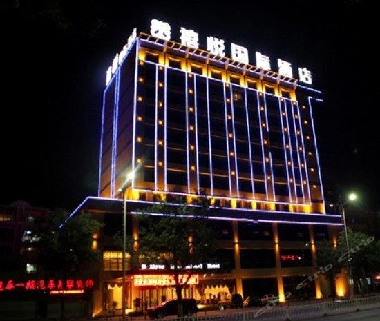 乌海禧悦国际酒店