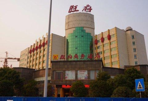益阳旺府商务酒店