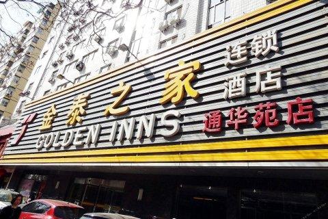 北京金泰之家通华苑饭店