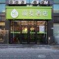 海友酒店(北京交通大学店)(原运来宾馆)
