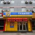 7天连锁酒店(西安火车站机场大巴站店)(原火车站五路口地铁站店)