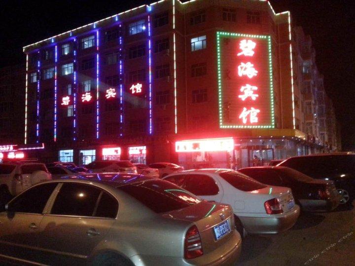 乌兰察布碧海宾馆