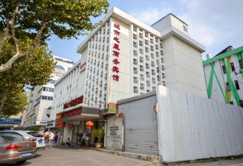 城市之星商务宾馆(温州黎明店)