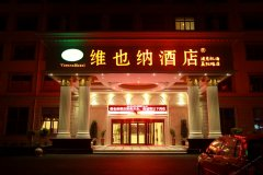 维也纳酒店(上海浦东机场店)