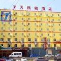 7天连锁酒店(武汉华师虎泉地铁站店)