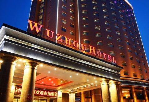 郑州五洲大酒店