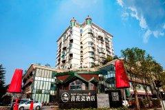 自贡青花瓷酒店