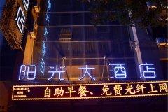 中卫阳光大酒店