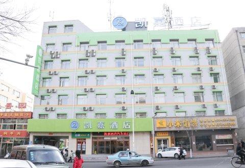 凯嘉酒店(张家口汽车站店)