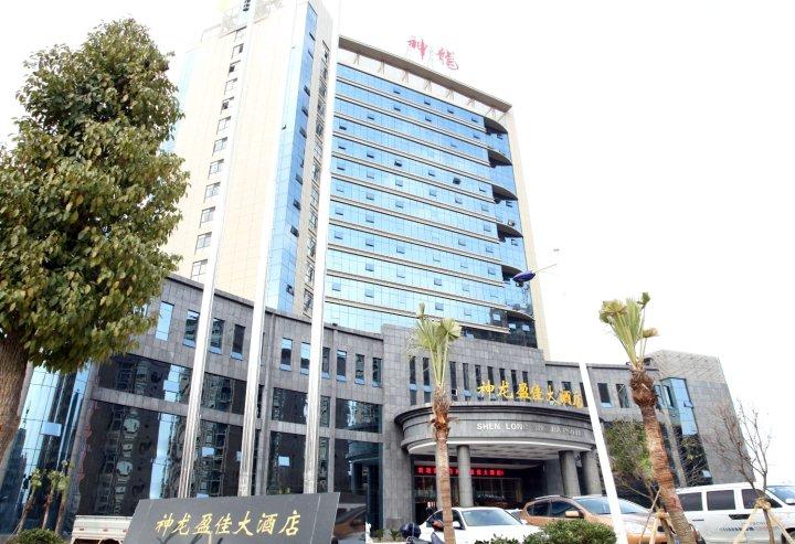 衡山神龙盈佳大酒店