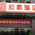 如家酒店(苍南火车站店)