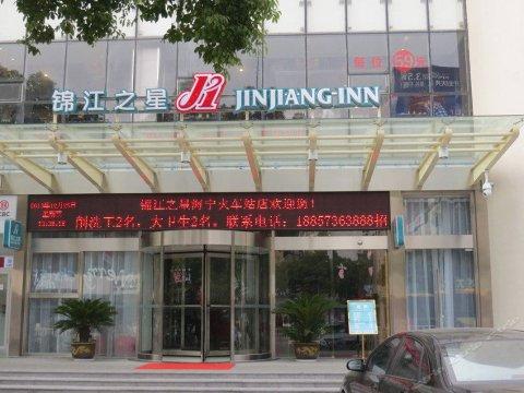锦江之星(海宁火车站店)
