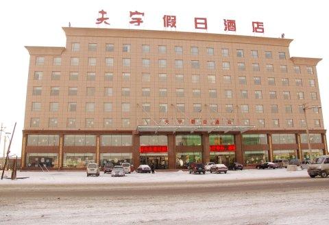 北镇夫宇假日酒店