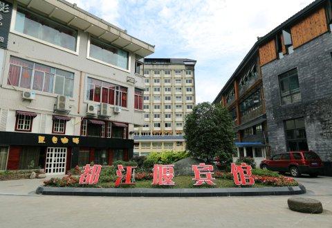 都江堰宾馆