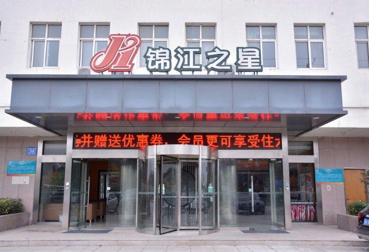 锦江之星(泗阳客运站店)