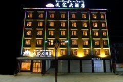 若尔盖文汇大酒店