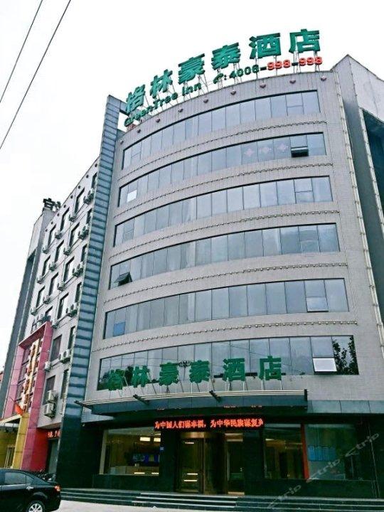 格林豪泰商务酒店(辛集市府街店)
