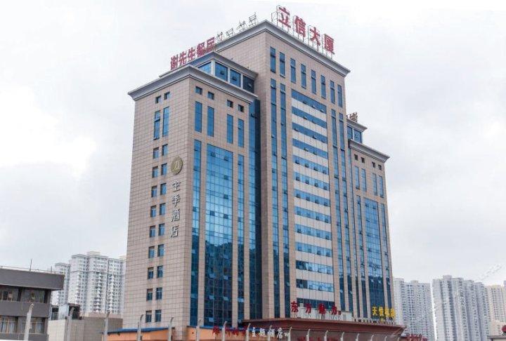 全季酒店(武汉光谷广场店)