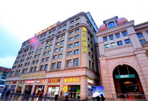 嘉仕庭酒店(武汉汉口火车站店)