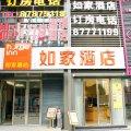 如家酒店(武汉光谷步行街珞雄路地铁站店)