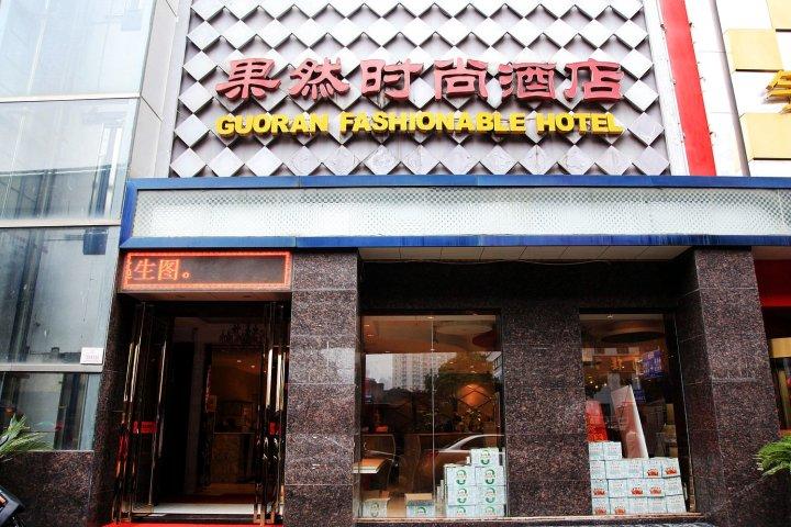 武汉果然时尚酒店
