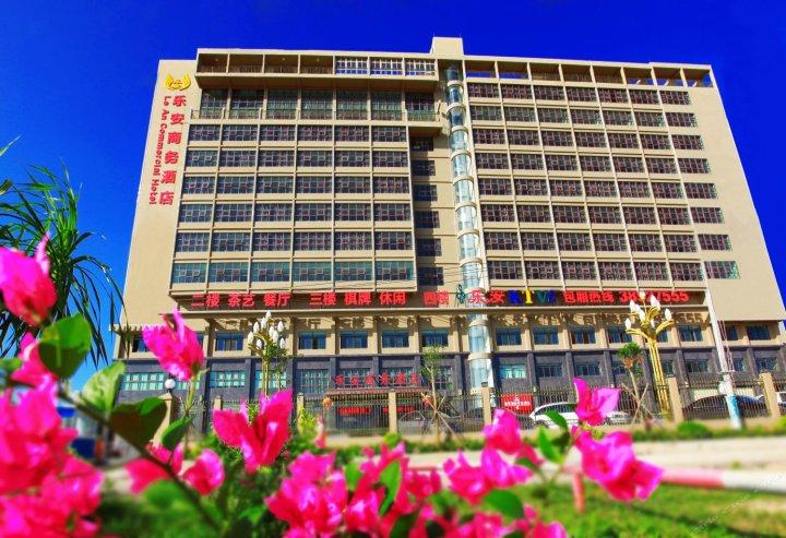 乐东乐安商务酒店