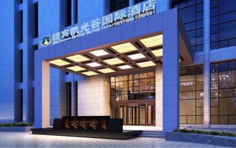 纽宾凯光谷国际酒店(武汉光谷科技会展中心店)