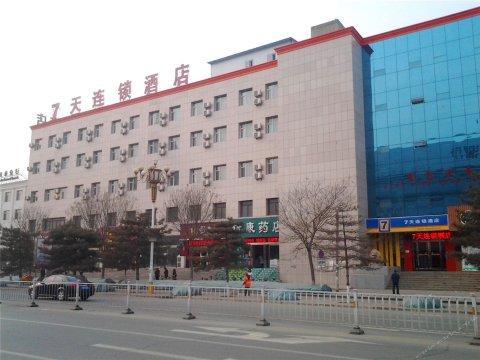 7天连锁酒店(忻州市府店)