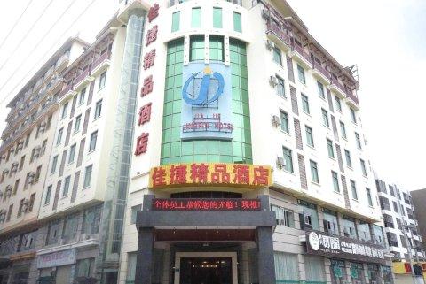 佳捷精品酒店(琼中汽车总站店)