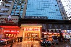海上海商务酒店(芜湖方特店)