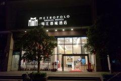 锦江都城酒店(芜湖万达广场店)
