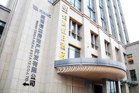 伯爵假日酒店(芜湖方特店)