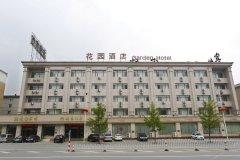丹东花园酒店