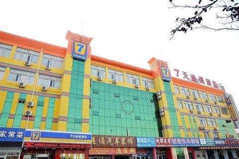 7天连锁酒店(东营东城运河路移动广场店)