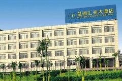 东营蓝海汇洲大酒店(垦利)