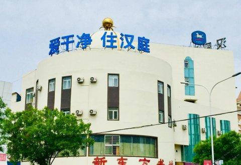 汉庭酒店(阜新解放广场店)