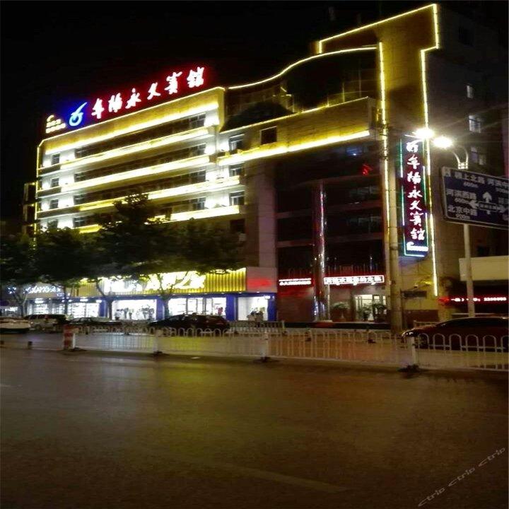 阜阳永久宾馆