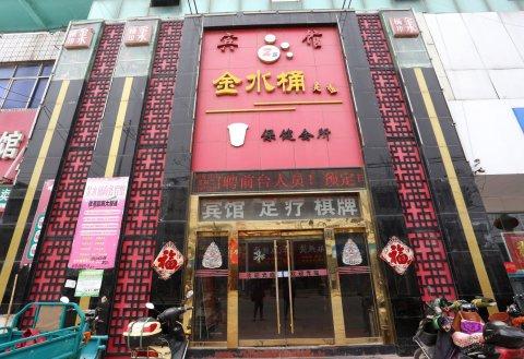 萧县金水桶宾馆
