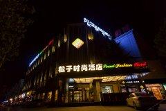 松子时尚酒店(郑州CBD会展中心店)