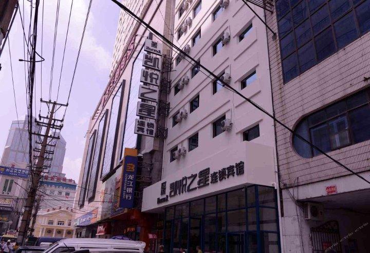 凯悦之星连锁宾馆(哈站站前广场店)