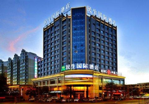 榆林民生国际酒店