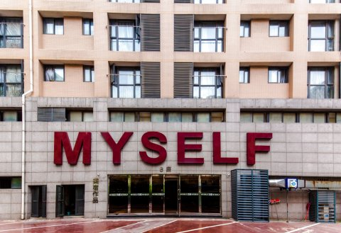J.S美宿洲际酒店(芜湖步行街店)