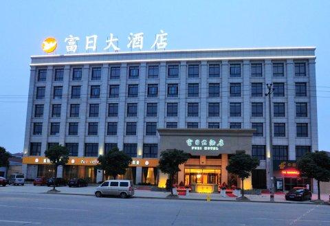 诸暨富日大酒店