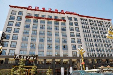 昌都银泰大酒店