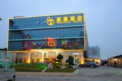漳州通源酒店