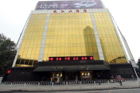 长江大酒店(武汉同济医院店)
