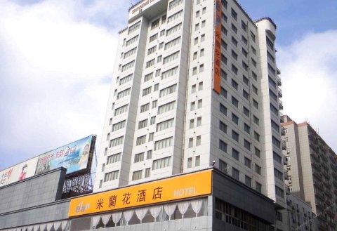 徐州米兰花精品酒店